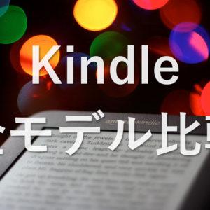 Kindle前モデル比較_アイキャッチ