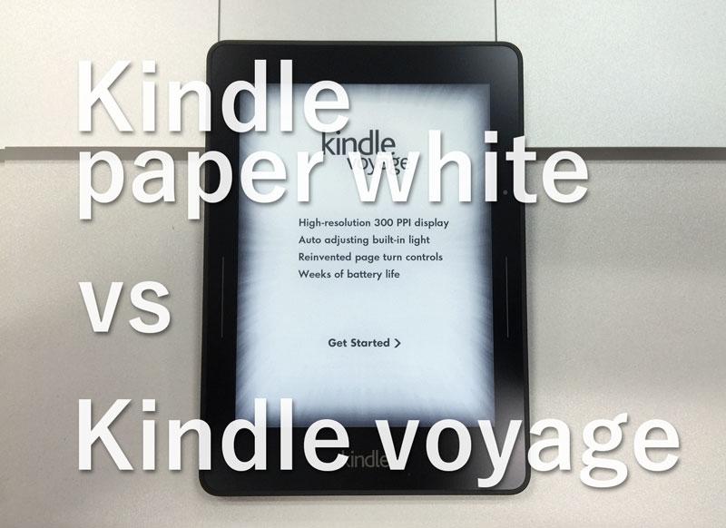 Kindle_paper_white_vs_kindle_voyage_top