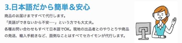 セカイモン登録方法_02