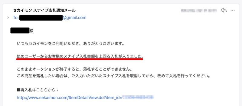 セカイモン応札お知らせ_01