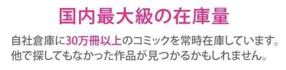 漫画全巻ドットコム_07