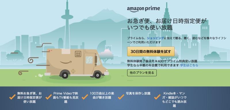 AmazonPrime_01