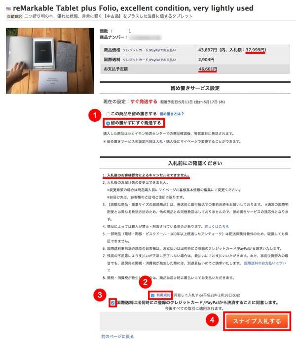 セカイモン購入方法_09