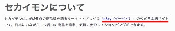 セカイモン登録方法_01