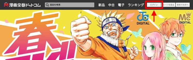 漫画全巻ドットコム_09