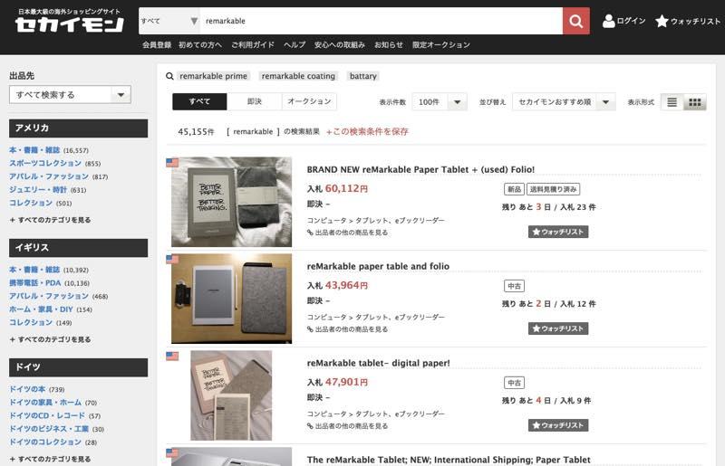 セカイモン購入方法_TOP