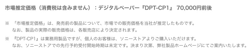 sony-dpt-cp1_08
