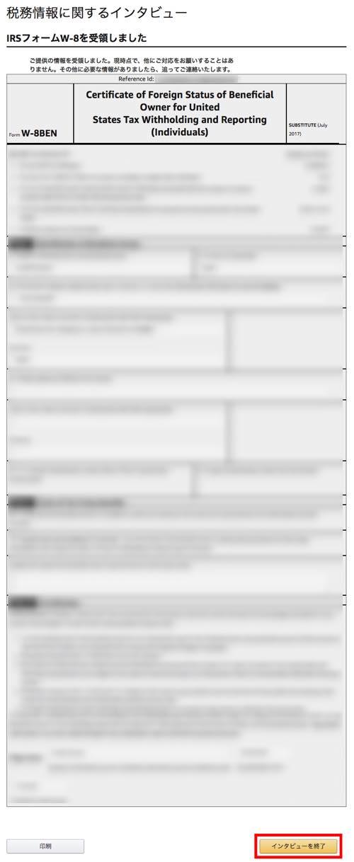 KDPアカウント登録方法_15