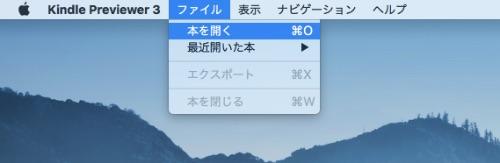 Kindle_previewerでmobiファイルを作る方法_02
