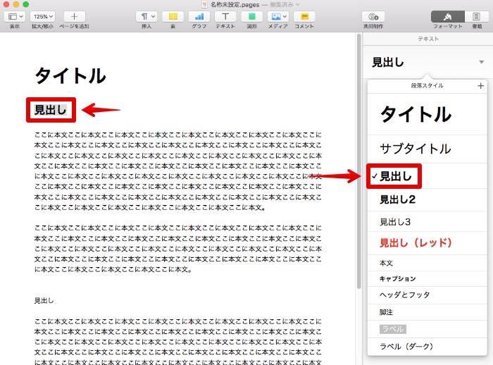 pagesでepubを作る方法_04