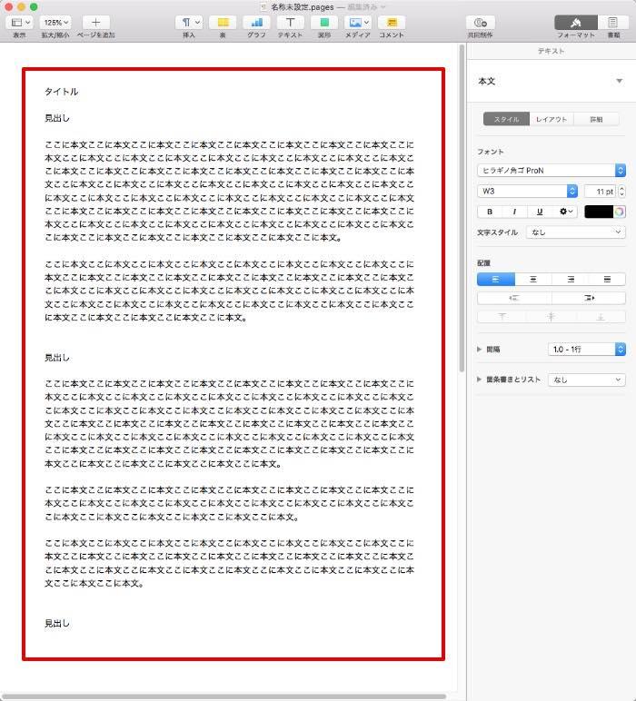 pagesでepubを作る方法_02