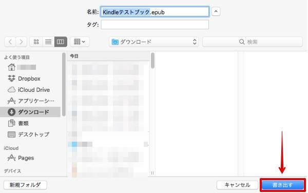 pagesでepubを作る方法_13