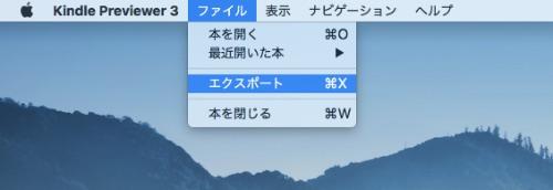 Kindle_previewerでmobiファイルを作る方法_04