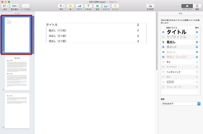 pagesでepubを作る方法_10