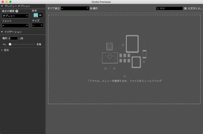 Kindle_previewerでmobiファイルを作る方法_01