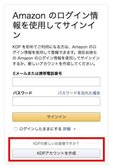 KDPアカウント登録方法_02