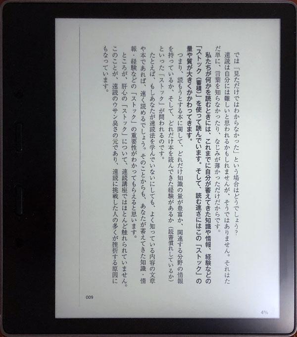 Kindle端末でPDFファイルを読む方法_05
