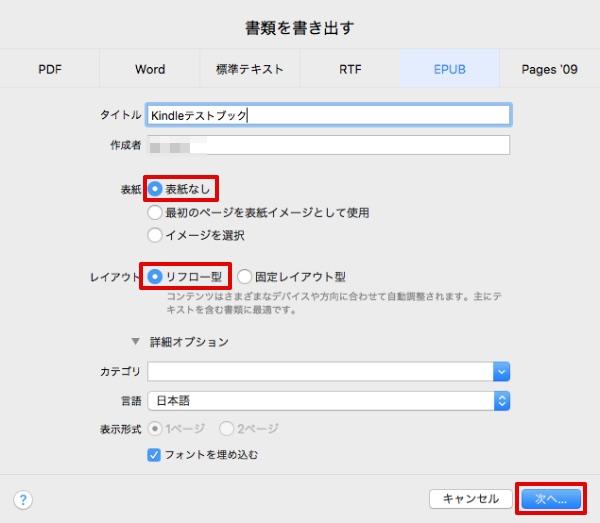 pagesでepubを作る方法_12