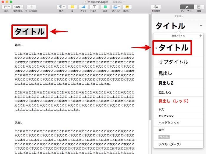pagesでepubを作る方法_03