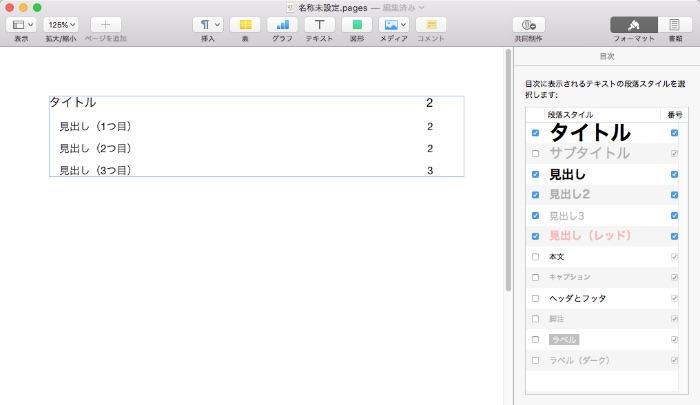 pagesでepubを作る方法_08