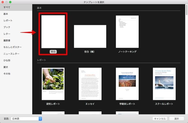 pagesでepubを作る方法_01