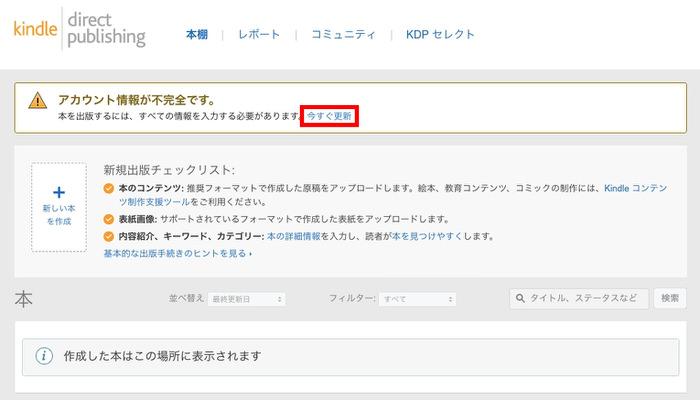 KDPアカウント登録方法_05