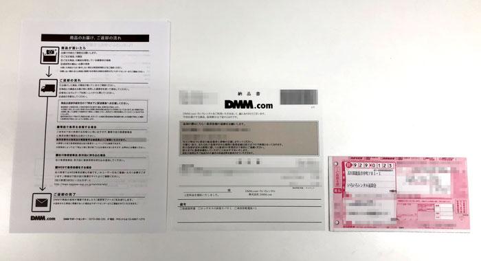 DMMいろいろレンタルに梱包されてる書類