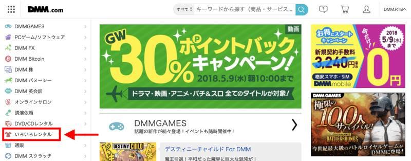DMMいろいろレンタル_01