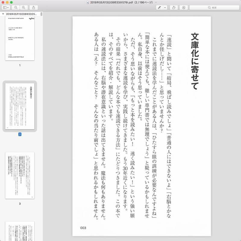PDF化した本(電子化した本)