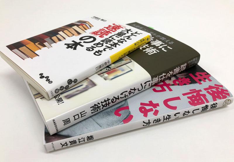 断裁予定の本3冊