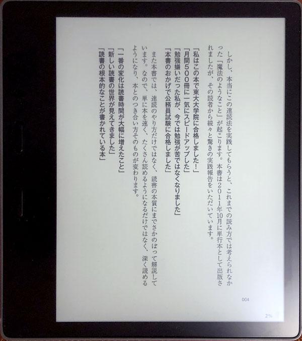 Kindle端末でPDFファイルを読む方法_04