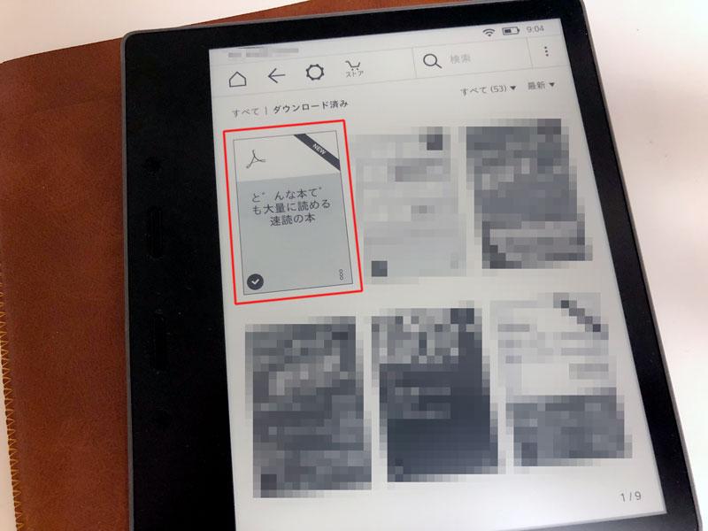 Kindle端末でPDFファイルを読む方法_03