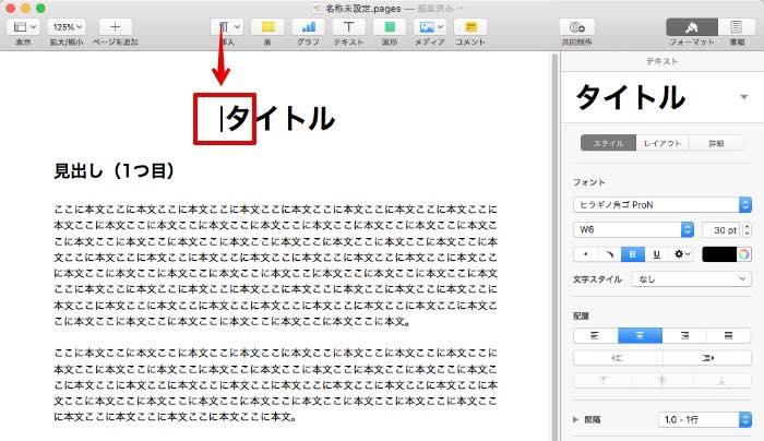 pagesでepubを作る方法_06