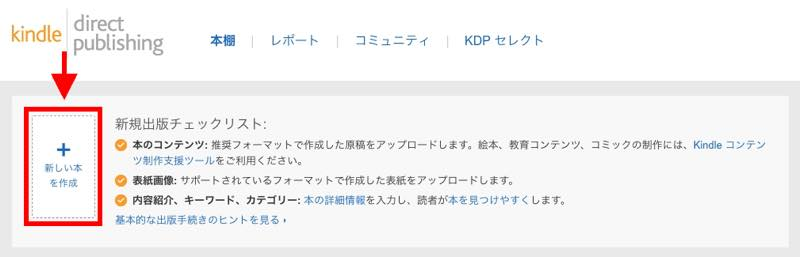 KDPにmobiファイルをアップロードする方法_01