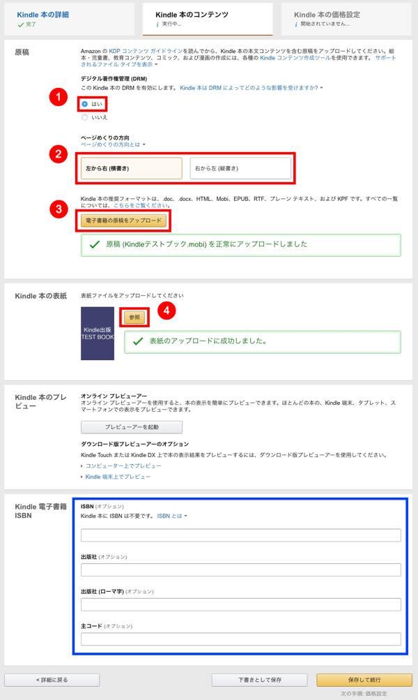 KDPにmobiファイルをアップロードする方法_03