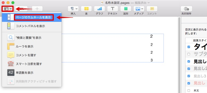 pagesでepubを作る方法_09