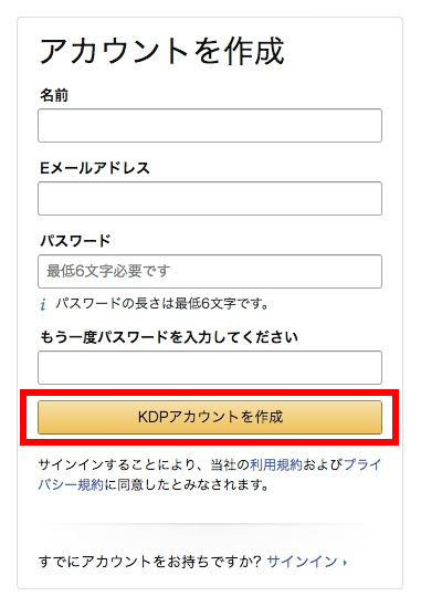 KDPアカウント登録方法_03