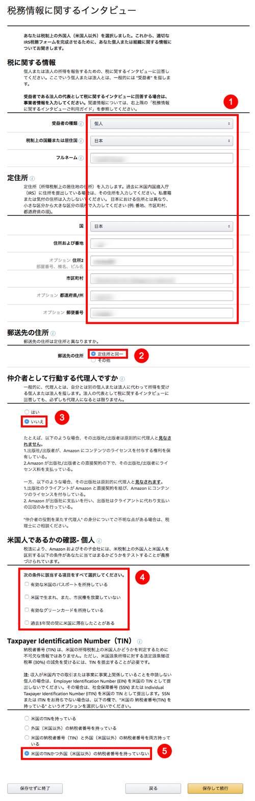 KDPアカウント登録方法_12