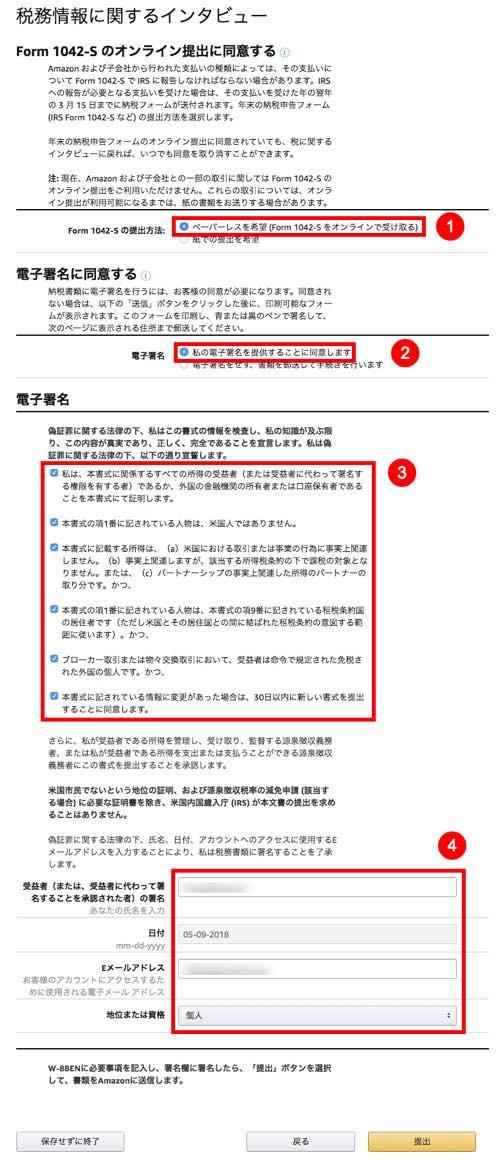 KDPアカウント登録方法_14