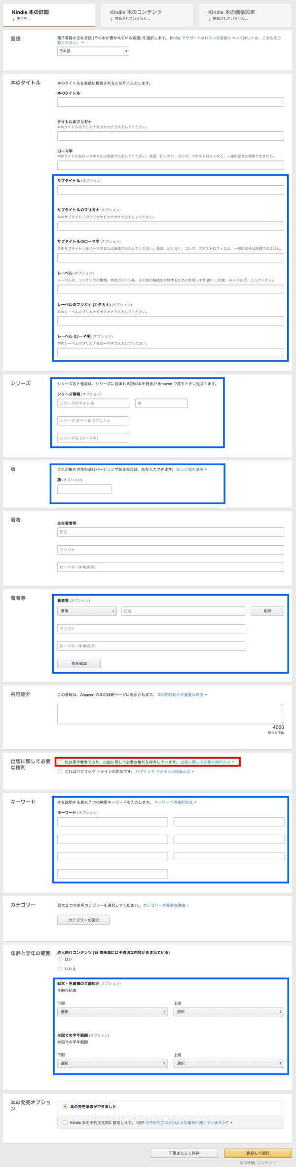 KDPにmobiファイルをアップロードする方法_02