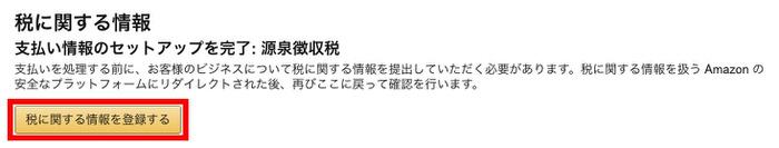 KDPアカウント登録方法_09