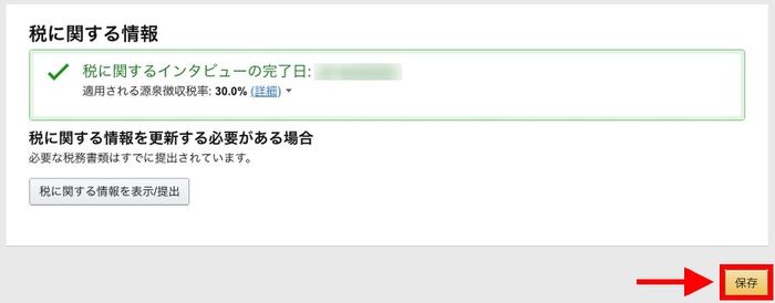 KDPアカウント登録方法_16