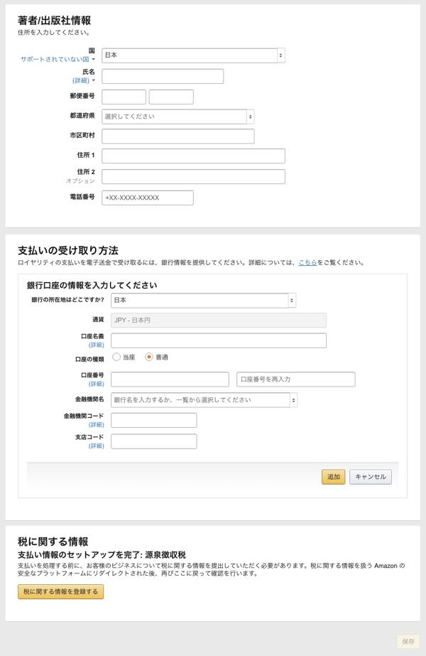 KDPアカウント登録方法_06