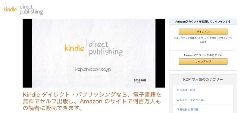 kindle出版の方法_01