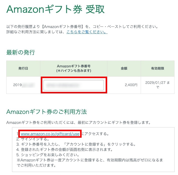 Amazonギフト券の受け取り_01