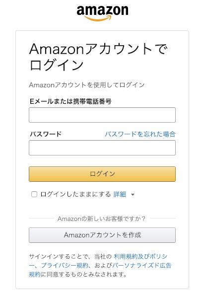リコマースでKindle売却_02
