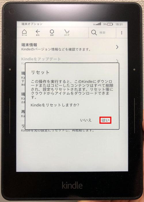 Kindleの初期化_04