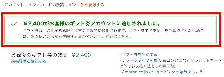 Amazonギフト券の受け取り_03