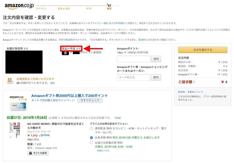 Amazonギフト券の使い方_01