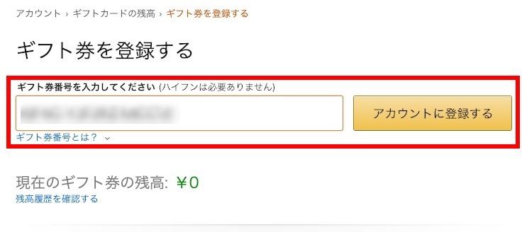 Amazonギフト券の受け取り_02